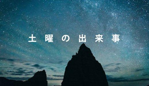 【サルベージ日記】「土曜の出来事」(2005年6月21日)
