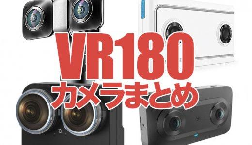 簡単に3DVR動画を撮影できるVR180対応カメラまとめ