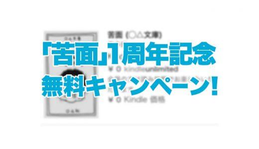 喜多郎の小説「苦面」発売一周年を記念して無料キャンペーン実施中!