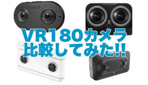 【3DVR】簡単にVR動画を撮影!Google規格『VR180』対応カメラのスペックを徹底比較!