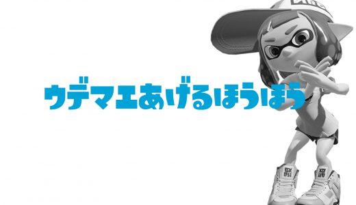 スプラトゥーン2 ガチマッチ全ルール【ウデマエX】の2000時間プレイヤーが教えるウデマエを上げる方法!