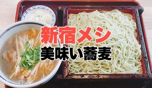 【新宿メシ】新宿2丁目のお蕎麦屋さん「更科」の冷やし肉南蛮(つけそば)が美味すぎる!