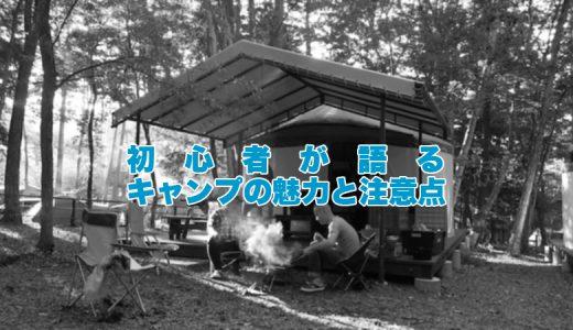 夏キャンプを経験した初心者が語るキャンプの魅力と注意点