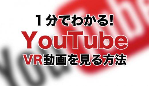 1分でわかる!スマホでYouTubeのVR動画を観る方法!