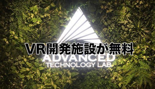 VR機器や設備を無料で利用できるアドバンスドテクノロジーラボ ATL