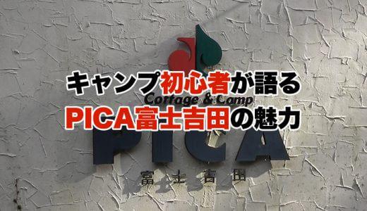 キャンプ初心者が語るPICA富士吉田の魅力!PICAリゾート