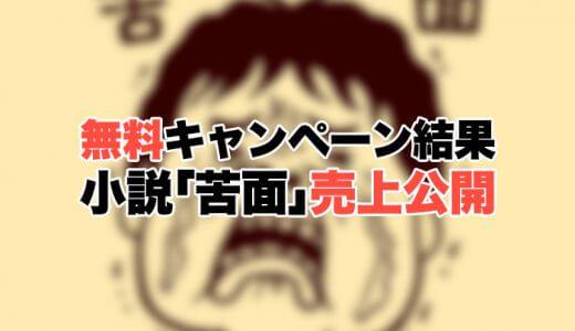 【Kindle自費出版】小説「苦面」素人小説の年間売上と無料キャンペーンの結果報告!