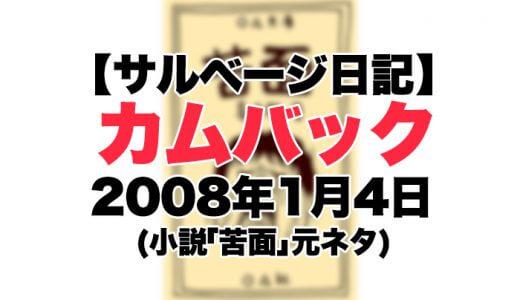 【サルベージ日記】カムバック(2008年1月4日)小説「苦面」の元ネタ