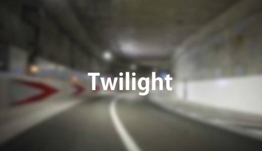 【サルベージ日記】「Twilight」( 2005年5月20日)高橋がなりブログ虎の声風