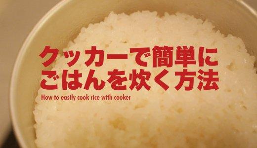 【クッカー炊飯】簡単で美味しくごはんを炊く方法【キャンプ飯】