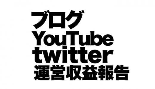 2019年2月ブログ YouTube ツイッター運営報告