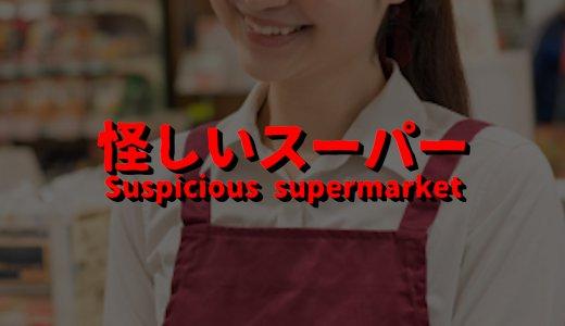 怪しいスーパー