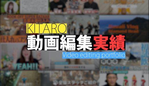 【実績】喜多郎のYouTube動画編集ポートフォリオ