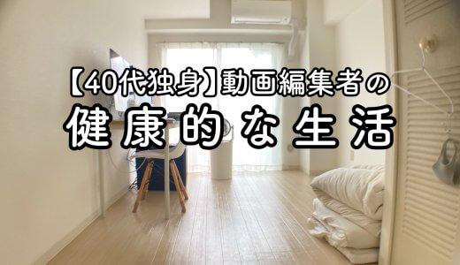 【40代独身在宅ワーカー】動画編集者の健康的な生活【ミニマリスト】