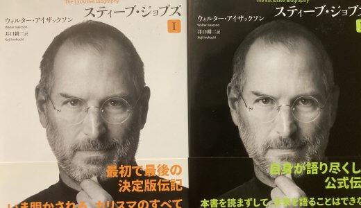 Apple創設者スティーブ・ジョブズの伝記を読んで感じたこと