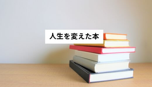 【激変】人生は読書で変わる!人生を変えたオススメの本6選